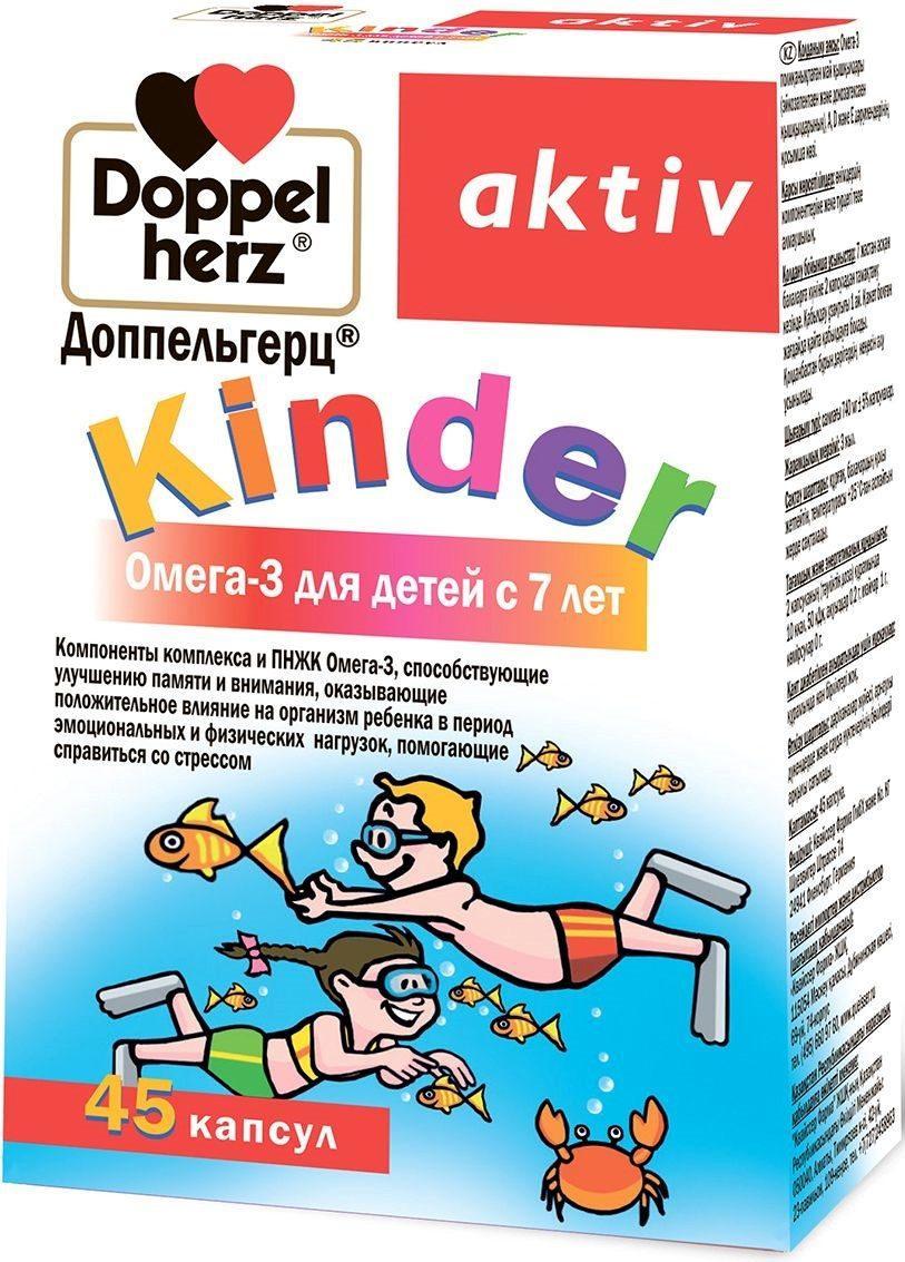 «Доппельгерц» Киндер Омега -3 для детей с 7 лет